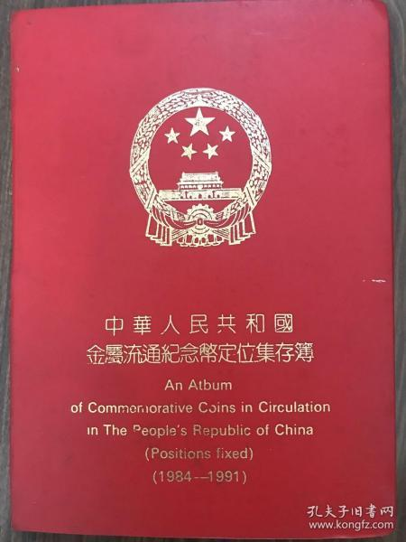 中华人民共和国金属流通纪念币定位集存簿(1984-1991)14套24枚