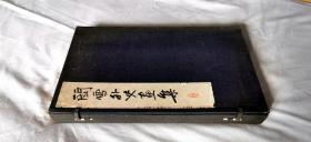 1936年珂罗版《关雪外史画集》 原函一册全 日本著名画家桥本关雪中国画作品