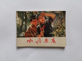 小兵东东(根据同名小说改编)【1974年1版1印】