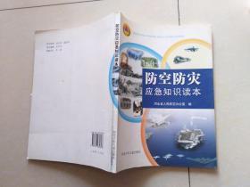 防空防灾应急知识读本