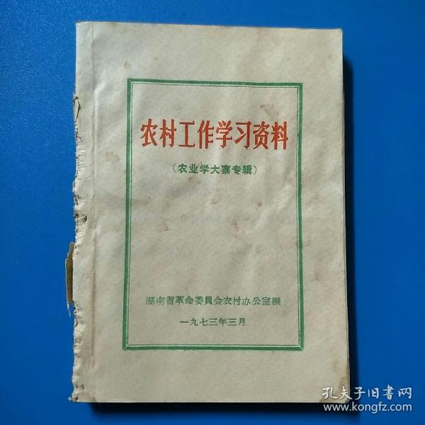 农村工作学习资料(农业学大寨专集)