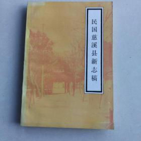 民国慈溪县新志稿