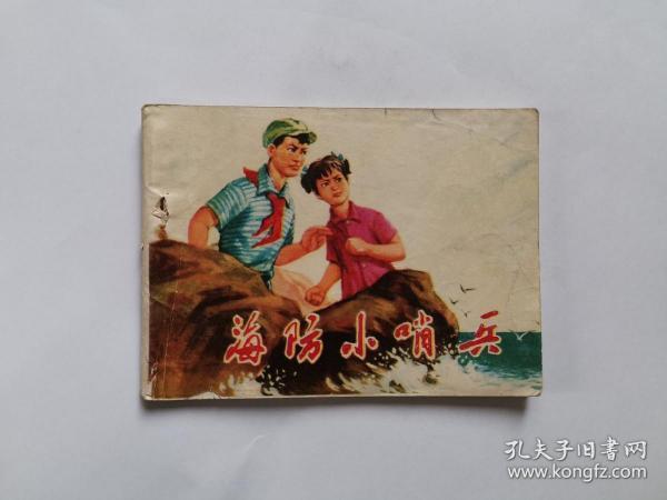 海防小哨兵【1974年1版1印】