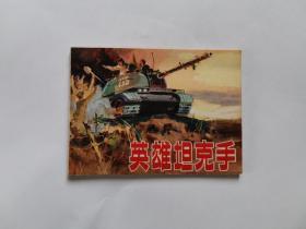 英雄坦克手【1974年1版1印】品好