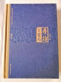 古籍研究类:寻访官书局(精装版)
