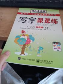 司马彦字帖:写字课课练(六年级上册 配人教版)