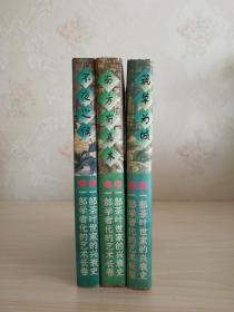 茅盾文学奖作品:《茶人三部曲》 王旭烽签名题词本 一版一印