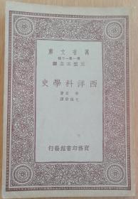 西洋科学史