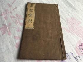清光绪十四年精写刻本——【雷祖宝训】原装一册全  该书比较少见  整体品好见图