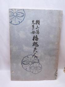 赖山阳先生之母——梅颸夫人