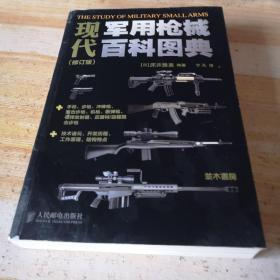 现代军用枪械百科图典(修订版)