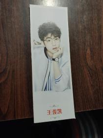 王俊凯书签(3)