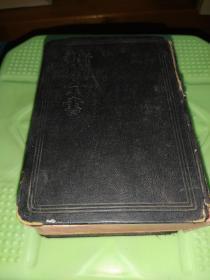 1948年实物图拍摄,不缺页,64开少见本
