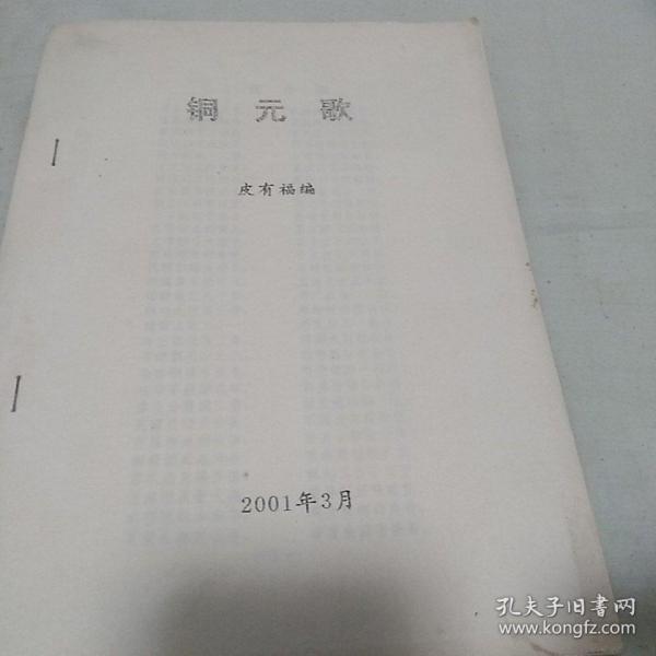 铜元歌(作者介绍了中国铜元的历史规矩,用顺口溜的的方式总结,好记有趣!是钱币收藏爱好者的必备工具书!)