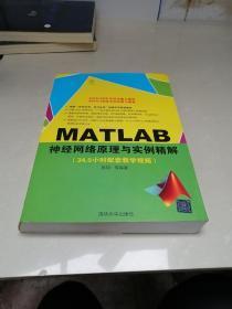 MATLAB神经网络原理与实例精解(含光盘)