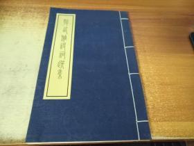 韩西雅诗词选集【作者签赠本】
