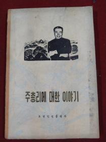 周总理的故事(朝鲜文)有精美插图。内页无勾抹