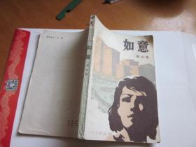 如意(十月文学丛书)