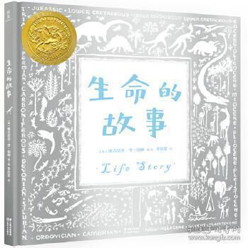 正版现货 生命的故事 维吉尼亚李伯顿 ,译者:李欣爱 果麦出品 云南美术出版社 9787548936282 书籍 畅销书