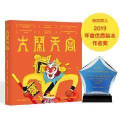 正版现货 大闹天宫 上海美术电影制片厂,果麦文化 出品 云南美术出版社 9787548936053 书籍 畅销书