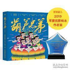 正版现货 葫芦兄弟 上海美术电影制片厂,果麦文化 出品 云南美术出版社 9787548936046 书籍 畅销书