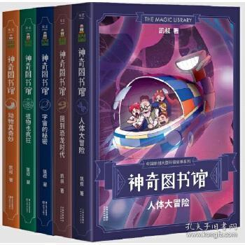 正版现货 神奇图书馆季 凯叔,果麦文化 出品 云南美术出版社 9787548935926 书籍 畅销书