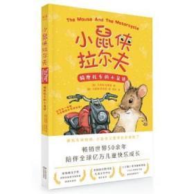 正版现货 小鼠侠拉尔夫:骑摩托车的小鼠侠 贝芙莉克莱瑞,译者:吴 华,果麦出品 云南美术出版社 9787548935803 书籍 畅销书