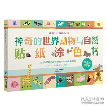 正版现货 神奇的全景贴纸游戏书:世界动物与自然  杰拉丁科斯诺 云南美术出版社 9787548935612 书籍 畅销书