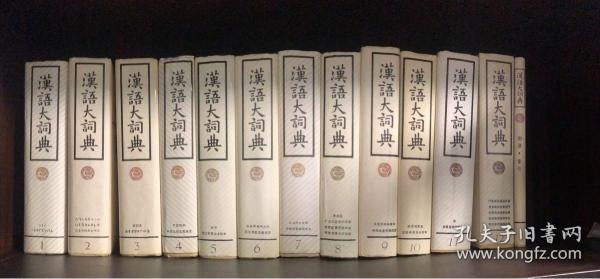 汉语大词典12本全