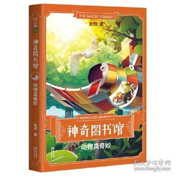 正版现货 凯叔神奇图书馆:动物真奇妙 凯叔, 果麦文化 出品 云南美术出版社 9787548935360 书籍 畅销书