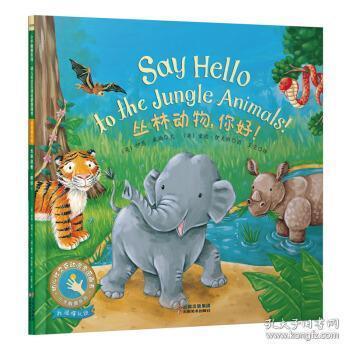 正版现货 童立方小手触摸系列幼儿互动启蒙图画书:丛林动物,你好!  爱德伊夫斯 绘 云南美术出版社 97