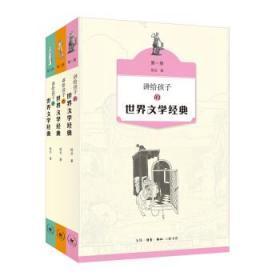 正版现货 讲给孩子的世界文学经典(1-3册) 侯会,王海燕 生活读书新知三联书店 9787108063045 书籍 畅销书