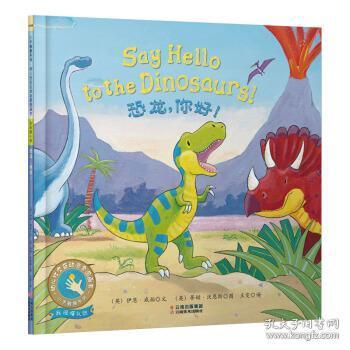 正版现货 童立方小手触摸系列幼儿互动启蒙图画书:恐龙,你好!  蒂姆沃恩斯 绘 云南美术出版社 978754