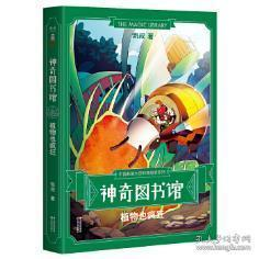 正版现货 凯叔神奇图书馆:植物也疯狂 凯叔, 果麦文化 出品 云南美术出版社 9787548933458 书籍 畅销书