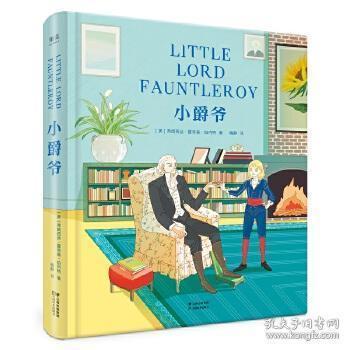 正版现货 小爵爷  弗朗西丝霍奇森伯内特,译者 梅静,果麦文化 云南美术出版社 9787548933298 书籍 畅销书