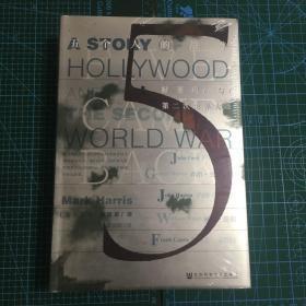 甲骨文丛书·五个人的战争:好莱坞与第二次世界大战