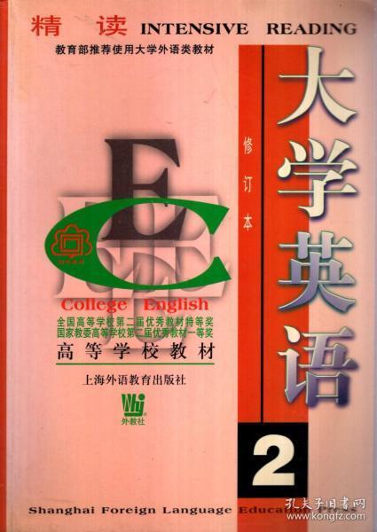 高等学校教材.大学英语精读、听力第2、3册(修订本).4册合售