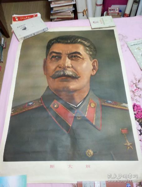 1969年全开文革宣传画斯大林(102x72cm,保老保真)