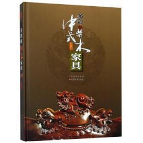 正版现货 多彩的中式柴木家具 杨文广 云南美术出版社 9787548924630 书籍 畅销书