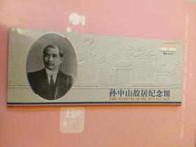 明信片   孙中山故居纪念馆明信片一套10枚