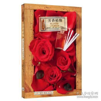 正版现货 植物文化:芳香植物  塞尔日 沙,刘康宁 生活.读书.新知三联书店 9787108061003 书籍 畅销书