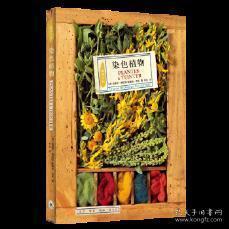 正版现货 植物文化:染色植物  尚黛儿 德尔凡、埃里克 吉通  林苑 生活.读书.新知三联书店 9787108060914 书籍 畅销书
