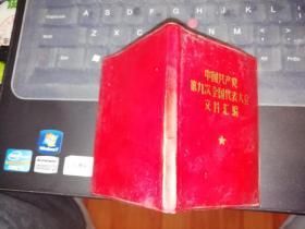 中国共产党第九次全国代表大会文件汇编      目录前面不知道什么内容被撕掉了几页 【红色塑壳软精装】【 1969    年  一版一印    原版资料】     20200218104        【图片为实拍图,实物以图片为准!】