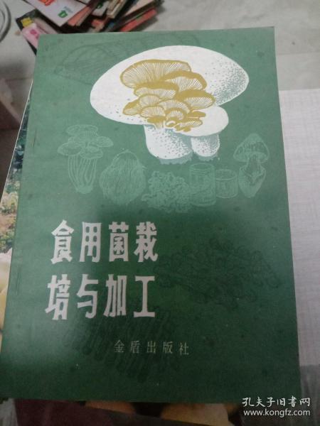 食用菌栽培与加工