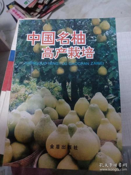 中国名柚高产栽培