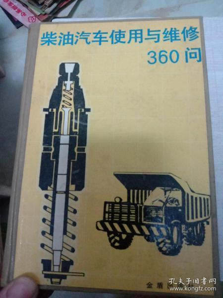 柴油汽车使用与维修360问