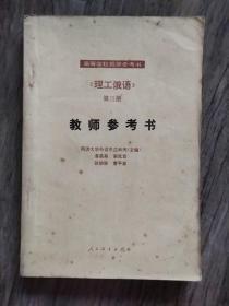 《理工俄语》 第三册  教师参考书