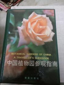 中国植物园参观指南