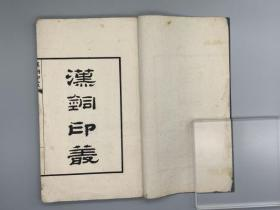 汉铜印丛十二卷 4册全 (清)汪启淑 编 民国24年商务印书馆白纸精印