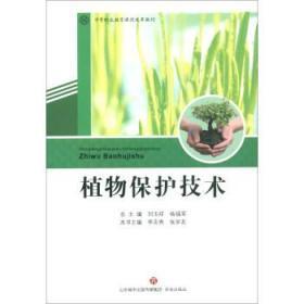 正版现货 植物保护技术 刘玉祥,杨福军,李志秀,张学友 济南出版社 9787548836018 书籍 畅销书
